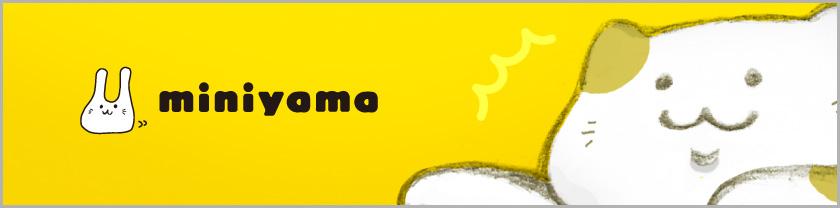 miniyama ホームページ