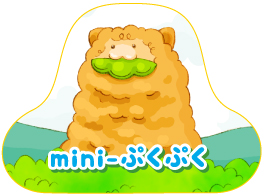 mini-ぷくぷく珍獣