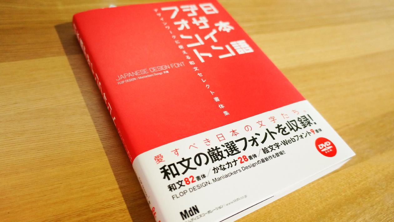 日本語デザインフォント デザインワークに使える和文セレクト書体集