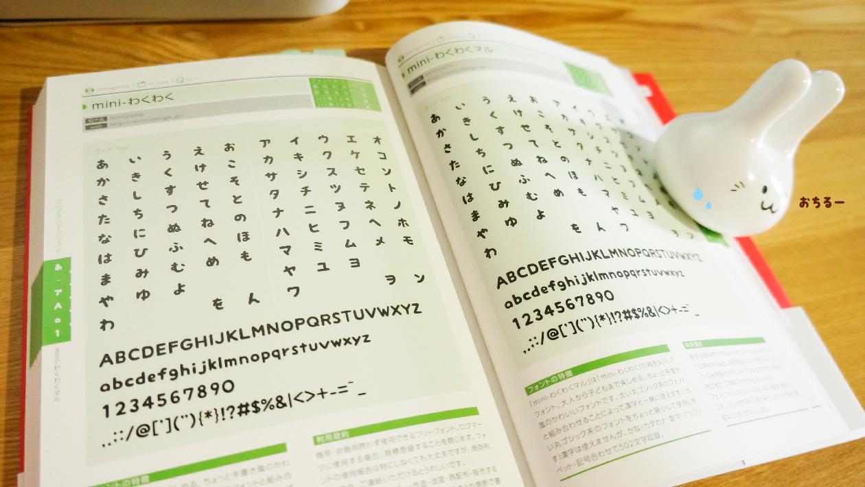 日本語デザインフォント デザインワークに使える和文セレクト書体集 本の中2
