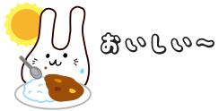 カレーおいしい〜