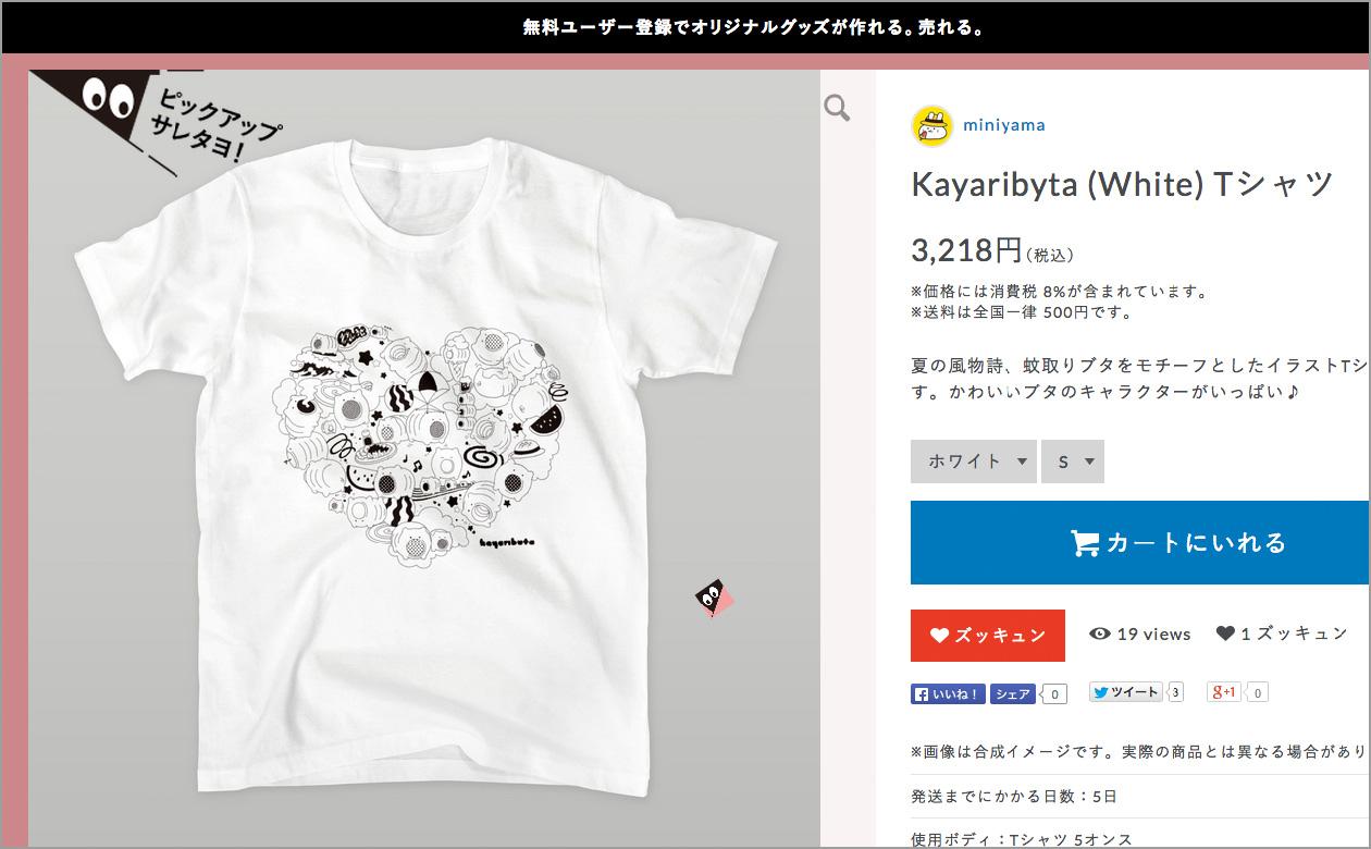 KayaributaのTシャツ SUZURIでつくっちゃった篇