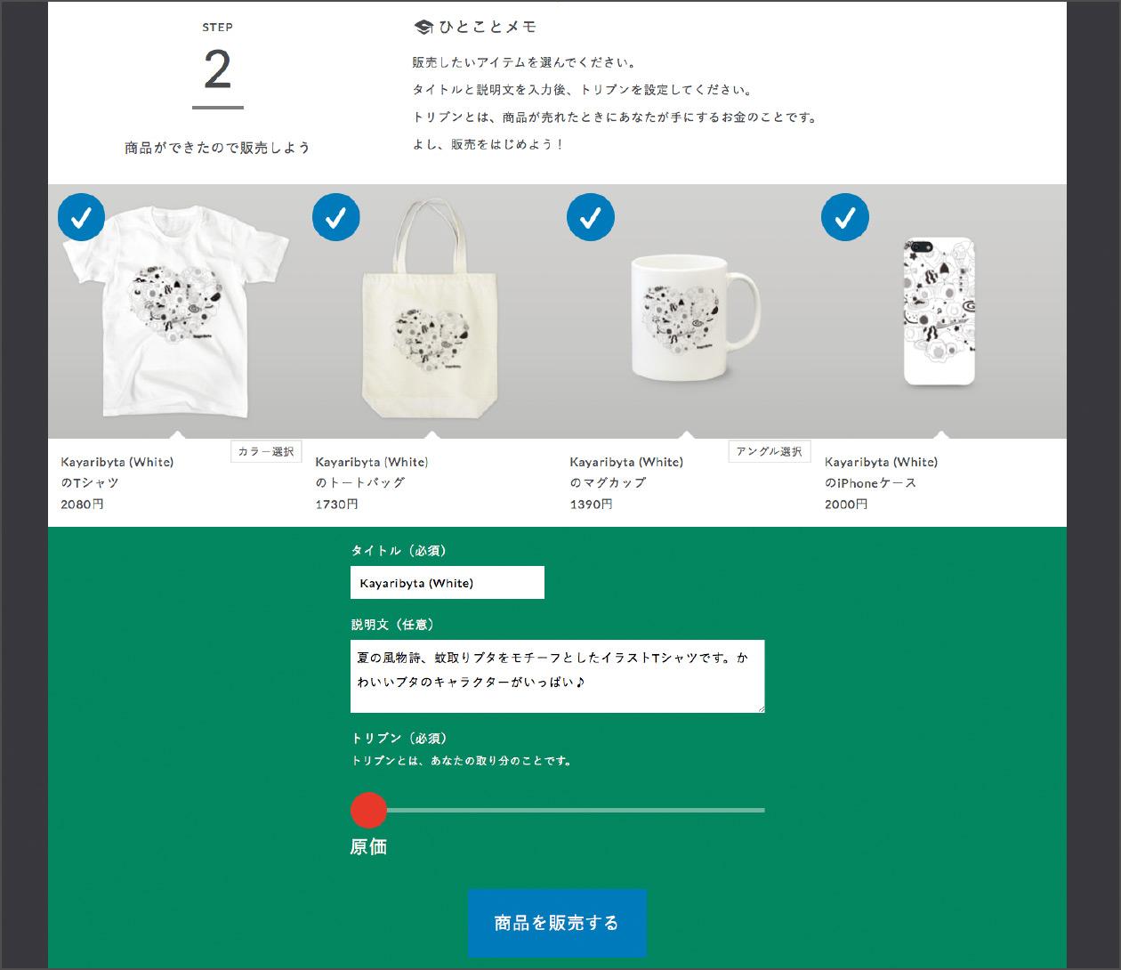 SUZURI編集画面