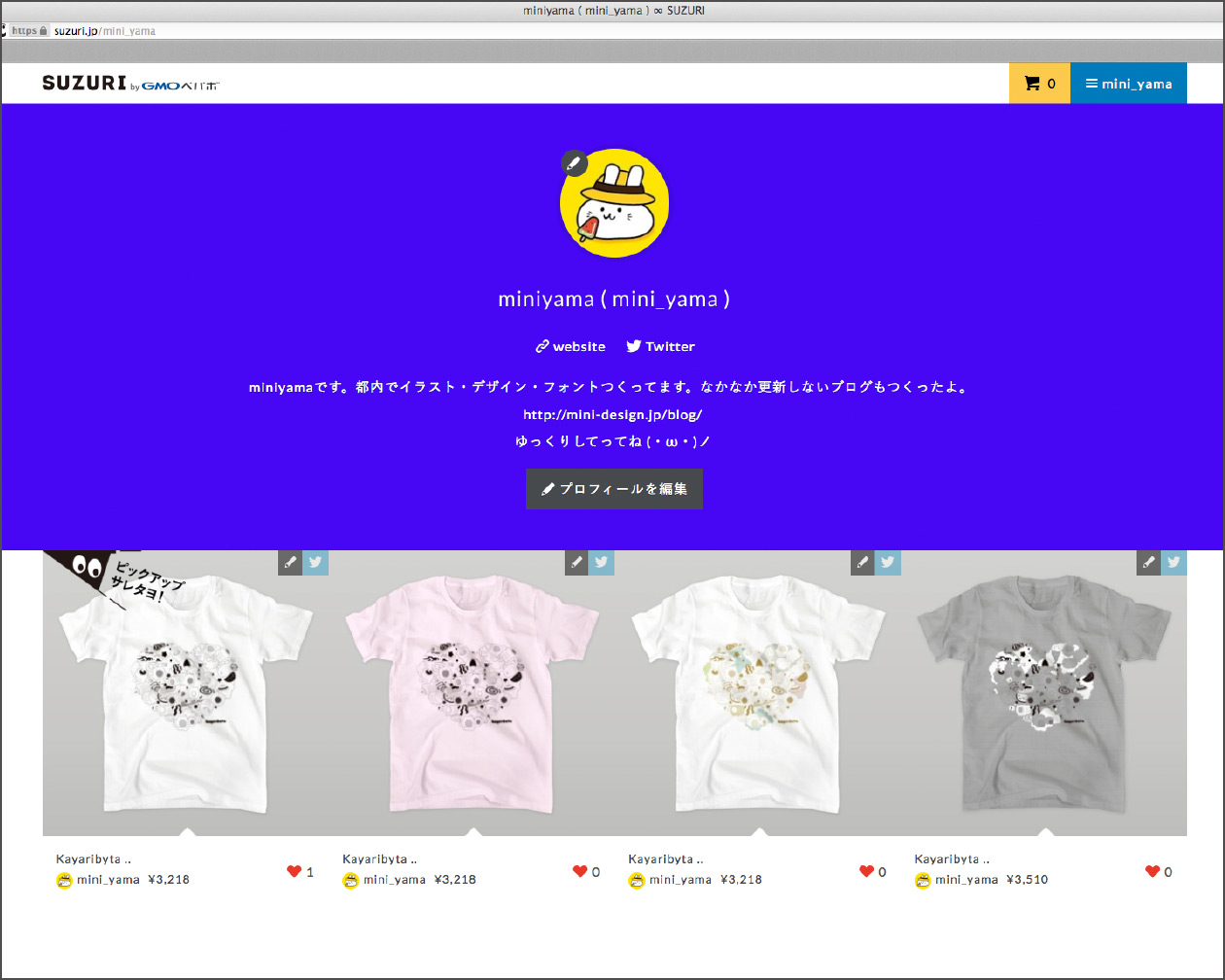 KayaributaのTシャツ SUZURIで4種類できた