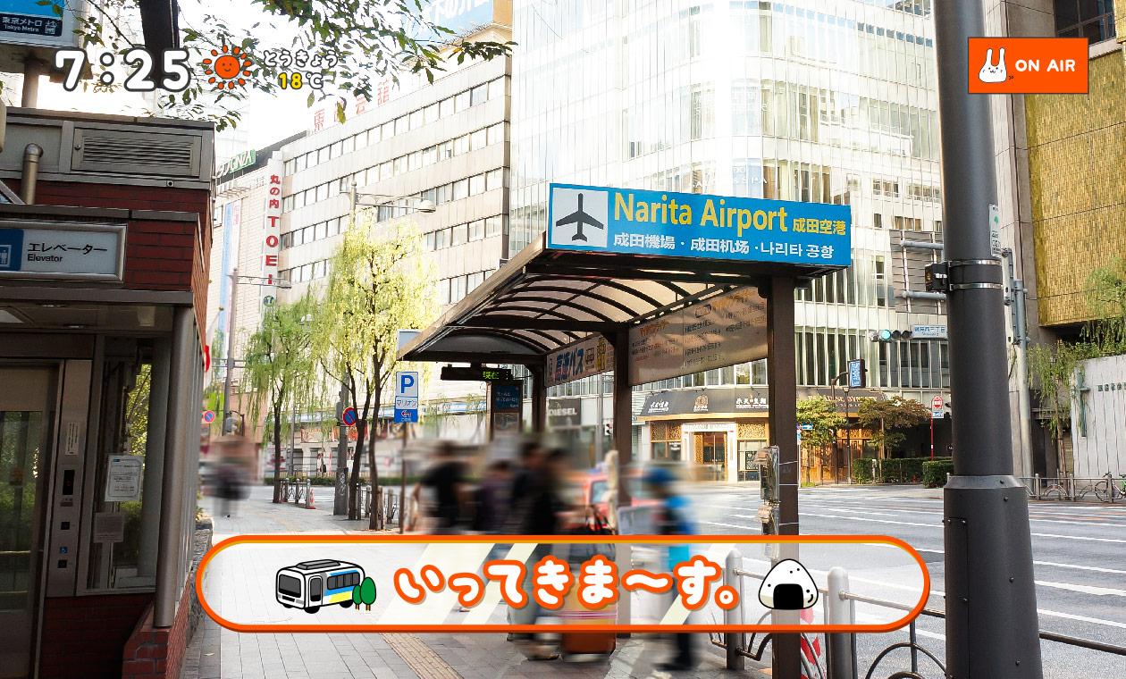 THEアクセス成田 いってきま〜す