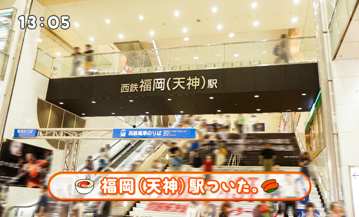 西鉄福岡(天神)駅についた