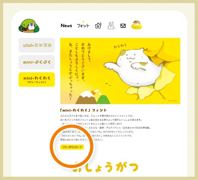 mini-わくわくはこちらから無料でダウンロードできます。(miniyamaホームページ画面キャプチャ)
