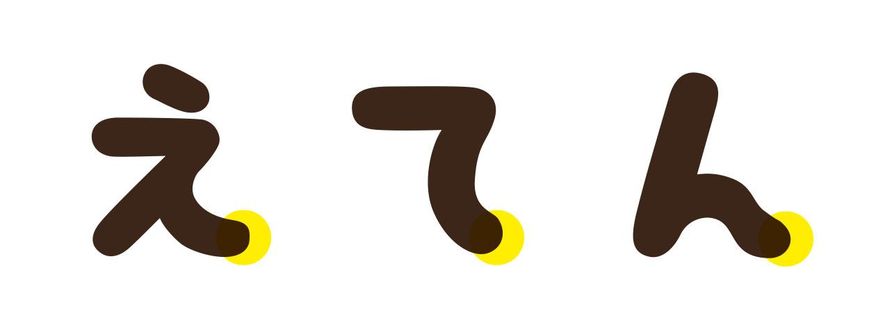 「え」「て」「ん」などはらい部分が特徴的です。曲線に脱力感ありますね。(mini-わくわく書体見本 〜え・て・ん〜 )