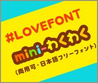 やさしくてちょっと脱力系♪ 丸ゴシック+手書き風のかわいいかな書体「mini-わくわく」(商用可・日本語フリーフォント) #LOVEFONT