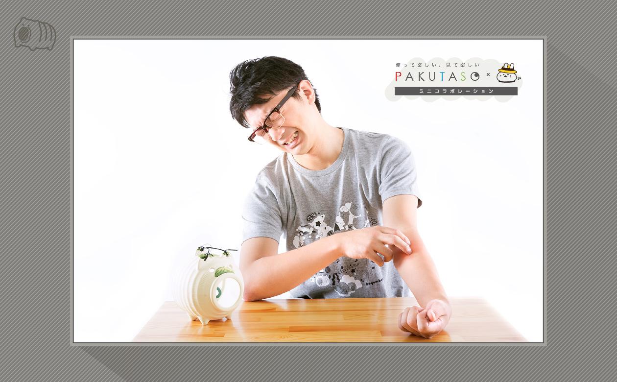PAKUTASO(ぱくたそ)OZPA 〜かゆいところに手が届いた上ふちメガネ虫さされ男(O型)〜