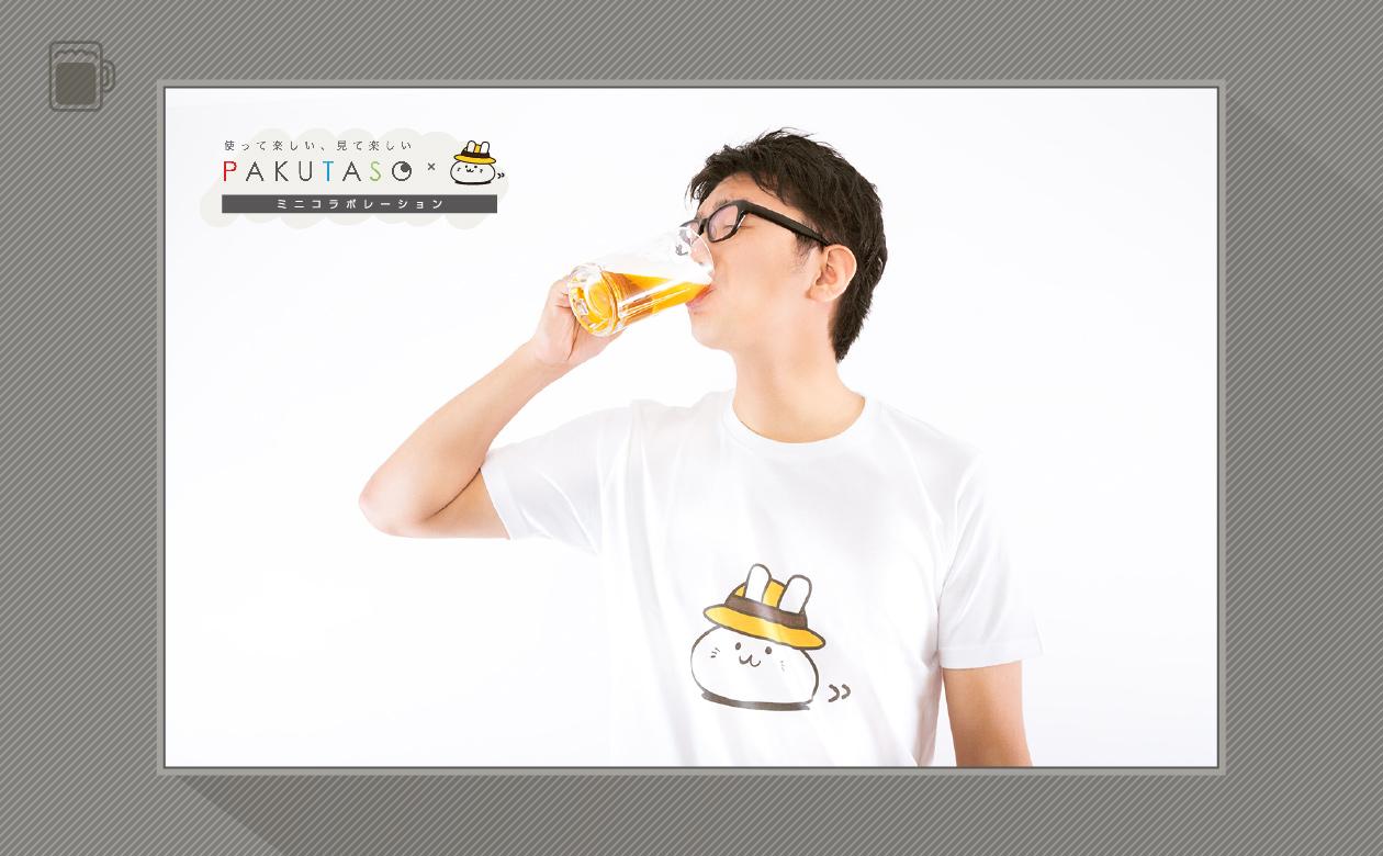 PAKUTASO(ぱくたそ)OZPA 〜余裕でビールを飲み干す男性。ゴクゴクぷはー! おかわり〜
