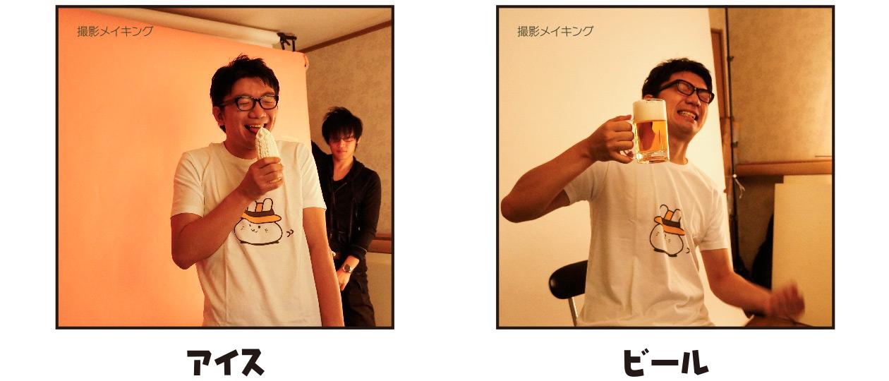〜PAKUTASO(ぱくたそ)撮影風景 | OZPAさん 〜 アイス案とビール案の撮影