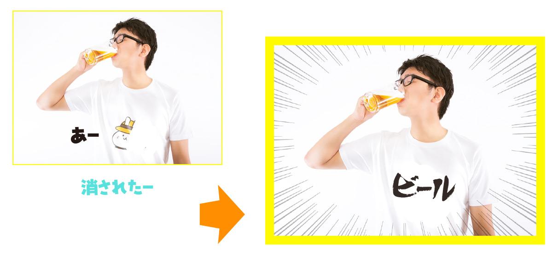 〜OZPAさんの写真をつかってみよう ~フリー素材使用例篇 | ビール篇 〜 白いTシャツに違うイラストや文字など合成してつかうこともできます。