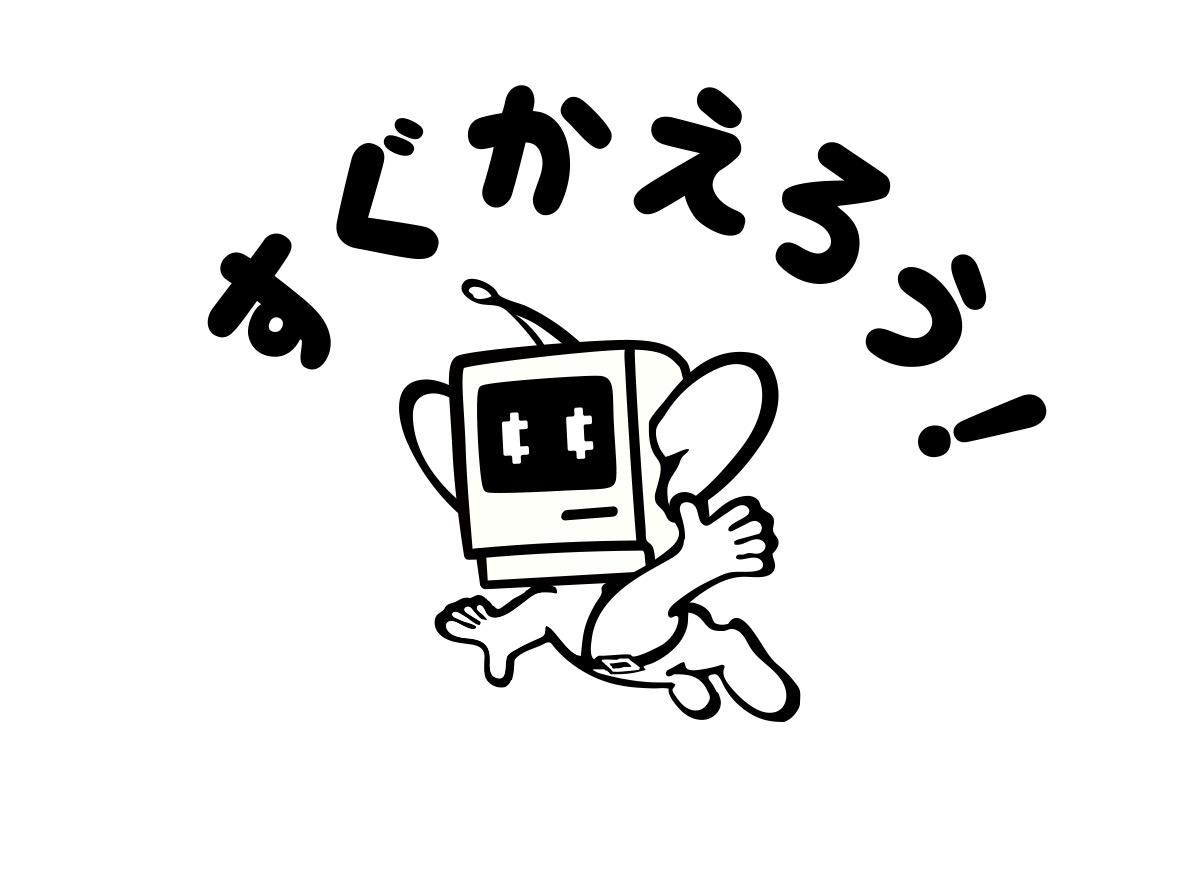 テクノポリスくん 〜すぐかえろう!〜