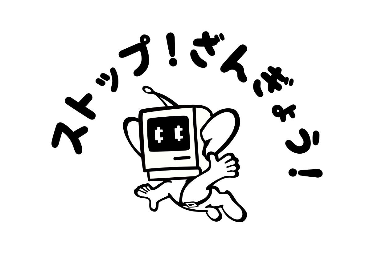 テクノポリスくん 〜ストップ!ざんぎょう!〜