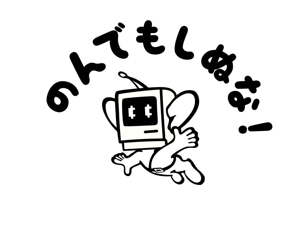 テクノポリスくん 〜のんでもしぬな!〜