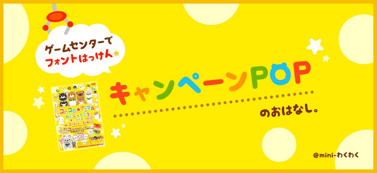 【Lv.7】フォント使用例(タイトーステーション篇)ゲームセンターのキャンペーン販促物・POPで発見。クレーンゲームでかわいいプライズもゲット!