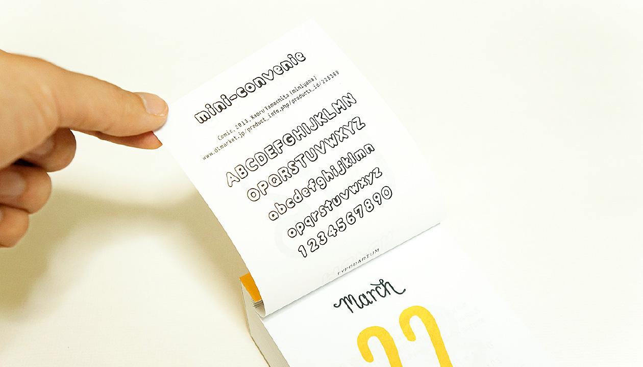 Typodarium 2015にmini-コンビニフォントを掲載していただきました。(カレンダー裏面)
