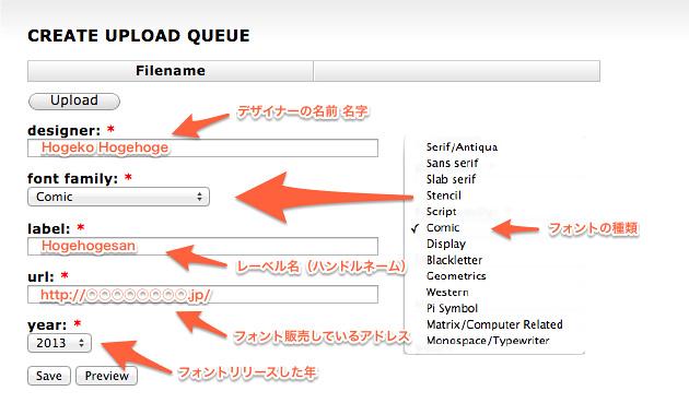 Typodarium 画面スクリーンショット(データ応募)