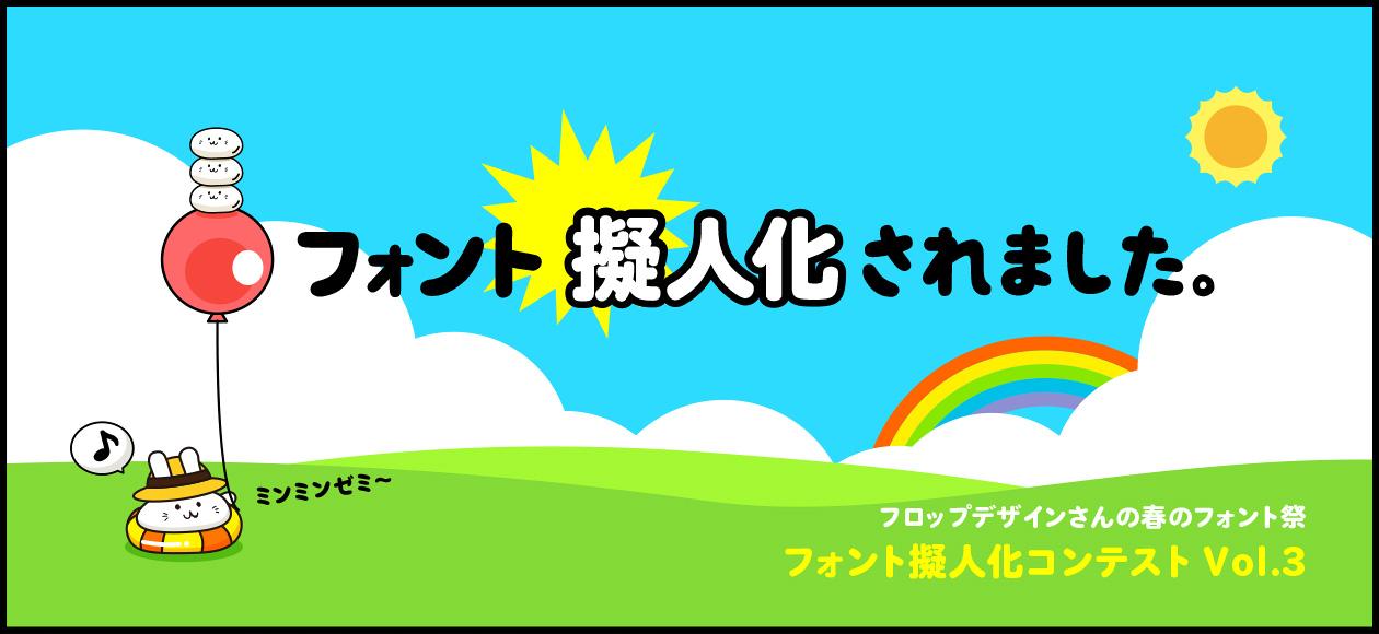 フォント擬人化されました☆ フロップデザインさんの春のフォント祭「フォント擬人化コンテスト Vol.3」