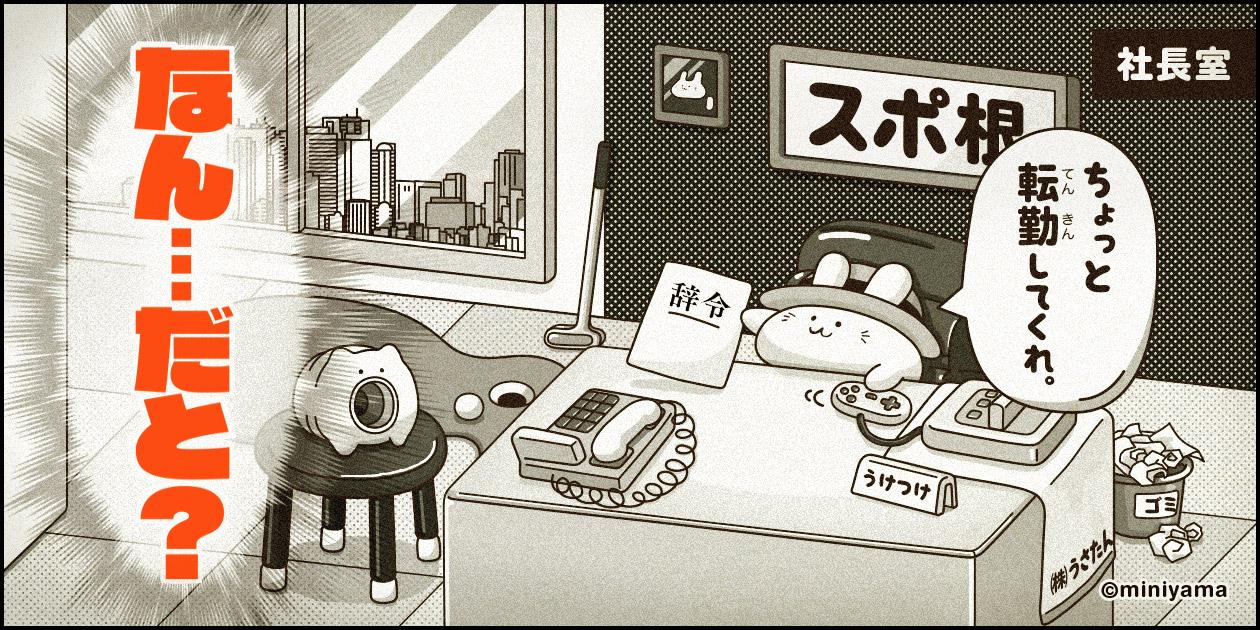 なんだと? 252個の蚊取りブタイラストフリー素材【秋・商用可】+ 夏のおみやげに使えちゃうLINEクリエイターズスタンプ第一弾!