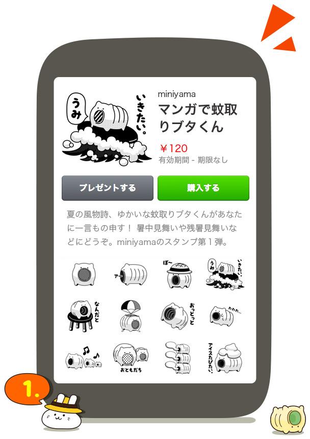LINEクリエイターズスタンプ「マンガで蚊取りブタくん」つくったよ。iPhone・Androidなどのスマートフォン、iPadなどのタブレット、パソコンでもつかえる人気のコミュニケーションアプリ「LINE」。こちらのアプリでわたしのスタンプがつかえます。