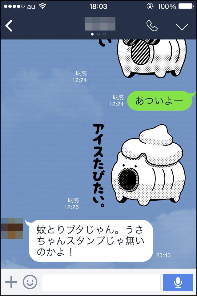 【LINEスタンプ友達との豚会話画像02】わたし「あついよー、アイスたびたい。」友達「蚊とりブタじゃん。うさちゃんスタンプじゃ無いのかよ!」