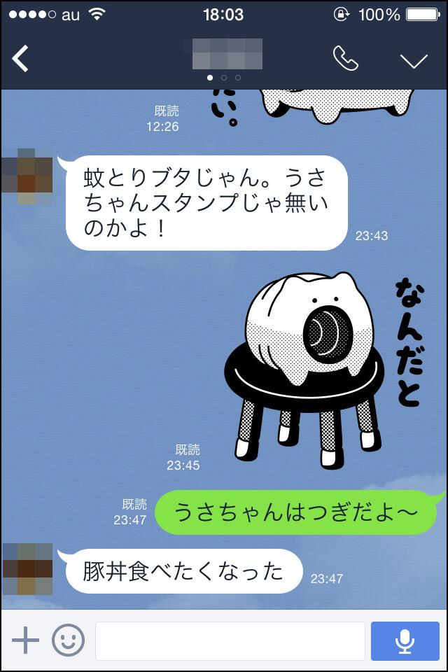 【LINEスタンプ友達との豚会話画像03】なん..だと..? 既読スルー
