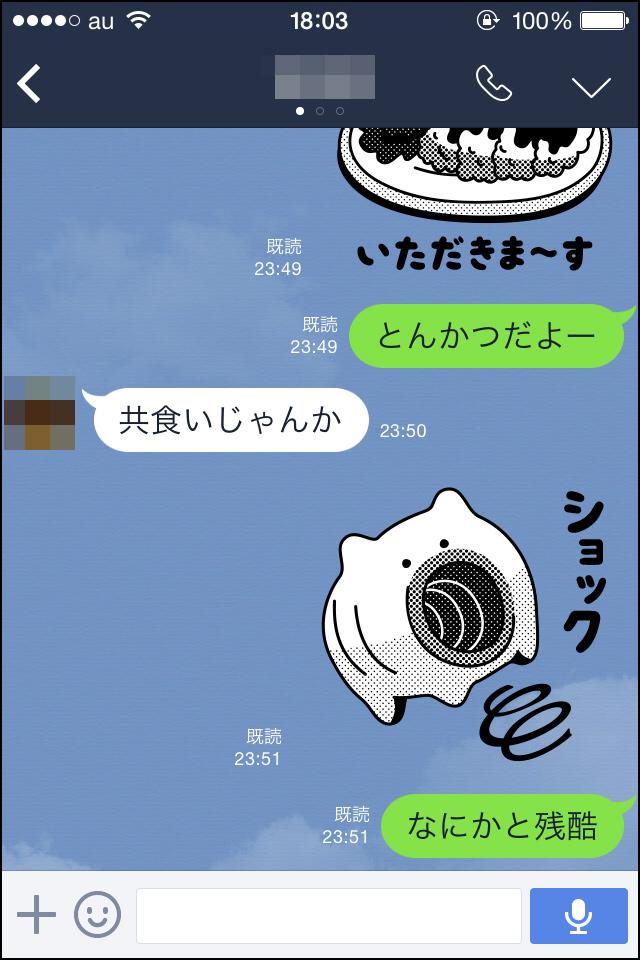 【LINEスタンプ友達との豚会話画像05】「いただきま~す。とんかつだよー」共食いじゃんか! ショック!!!「なにかと残酷」