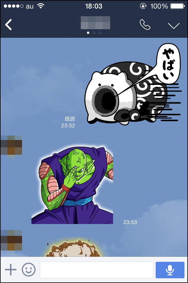 【LINEスタンプ友達との豚会話画像07】やばいピッコロ