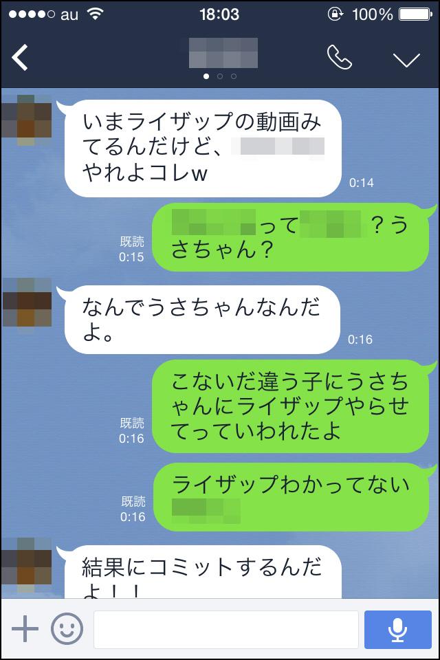 【LINEスタンプ友達との豚会話画像13】ライザップをすすめられた