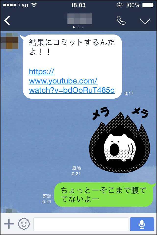 【LINEスタンプ友達との豚会話画像14】「結果にコミットするんだよ!!」