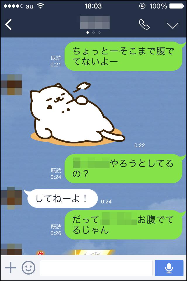 【LINEスタンプ友達との豚会話画像15】ちょっとそこまでお腹でてないよー。ぐったり。お腹でてるじゃん。