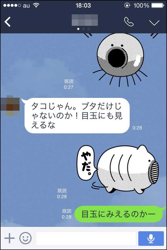 【LINEスタンプ友達との豚会話画像17】「わかったこ〜」「タコじゃん。ブタだけじゃないのか! 目玉にも見えるな」妖怪か。
