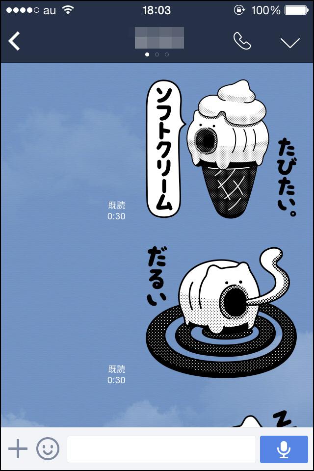 【LINEスタンプ友達との豚会話画像18】ソフトクリームたびたい。だるい。