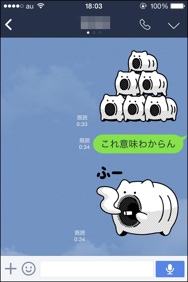 【LINEスタンプ友達との豚会話画像21】これ意味わからん(ブタピラミッド)