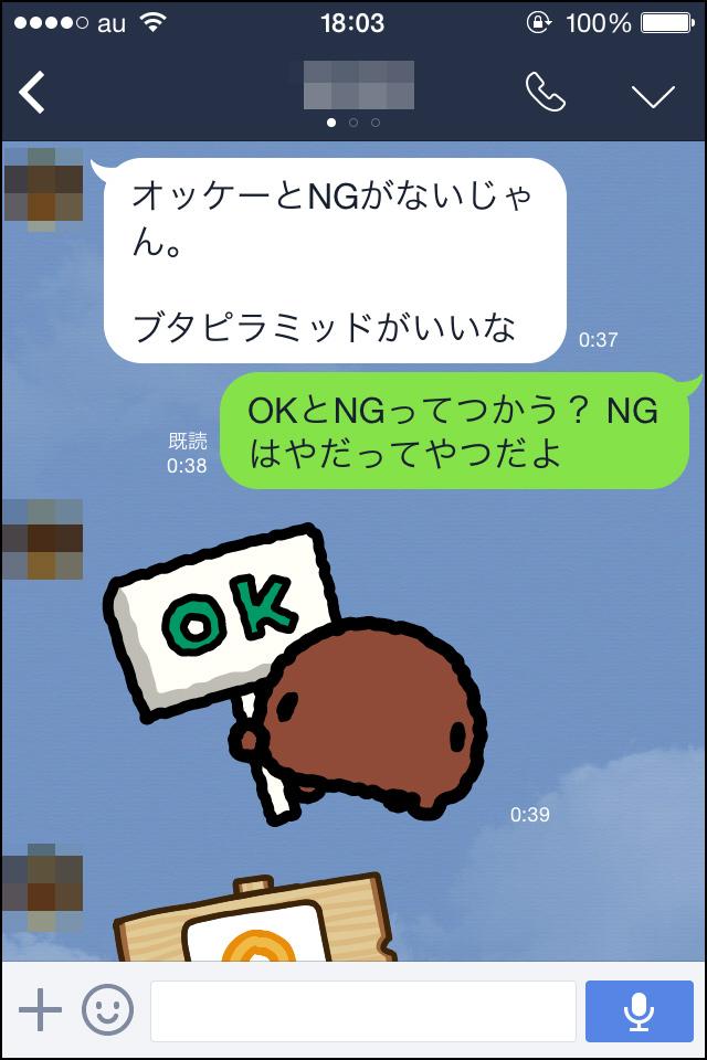 【LINEスタンプ友達との豚会話画像25】「オッケー」と「NG」がない。命名:ブタピラミッド