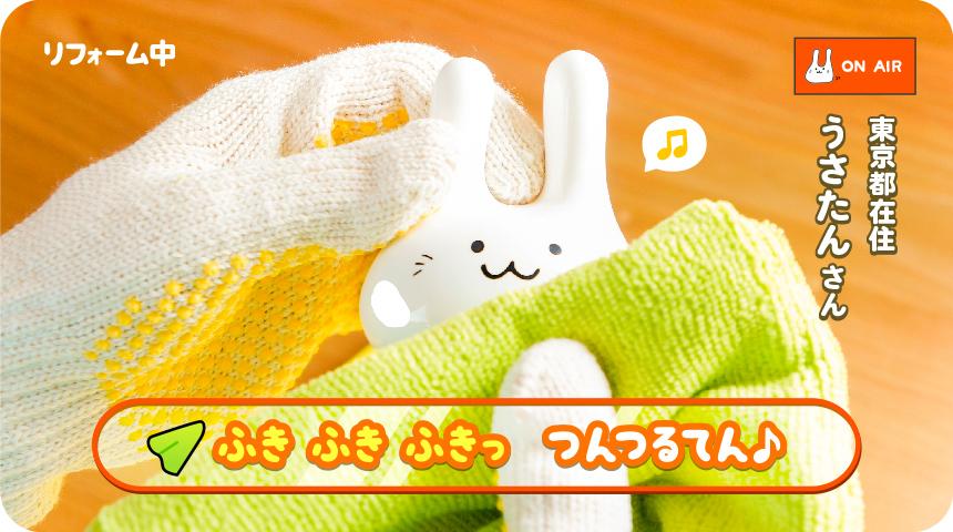 リフォーム中の東京都在住うさたんさん「ふき ふき ふきっ つんつるてん♪」