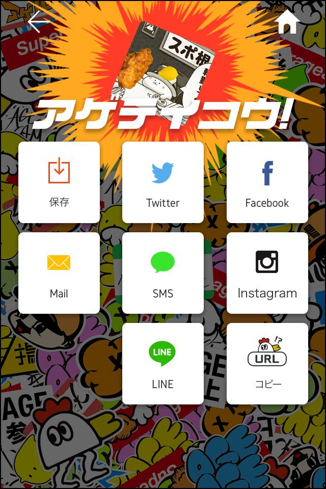 【アゲアゲカメラ説明】アゲテイコウ!つくったチキン画像はiPhoneに保存できたり、TwitterやFacebook、InstagramやLINEアプリにも投稿ができます。