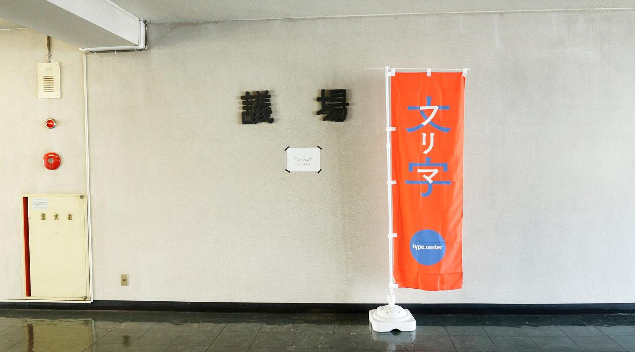 【文字フリマ】5Fのイベント会場付近。議場?
