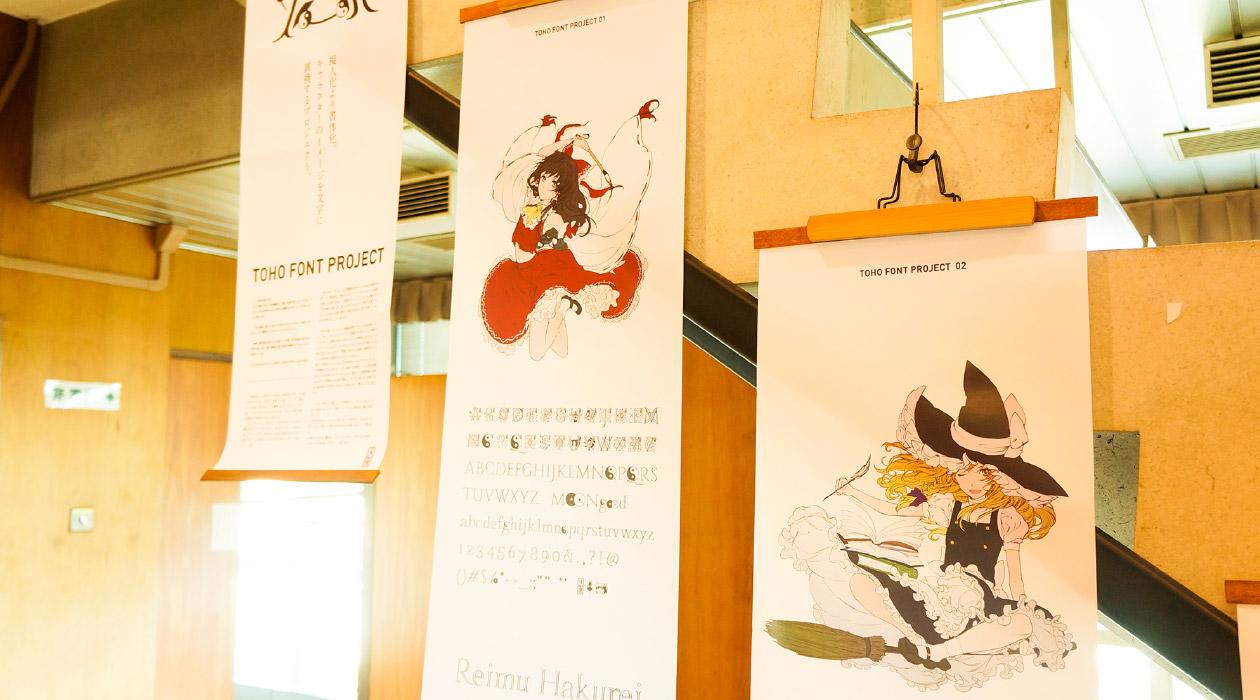 【文字フリマ】〜森 賢人さんのお店〜 TOHO FONT PROJECT キャラクター書体化プロジェクト