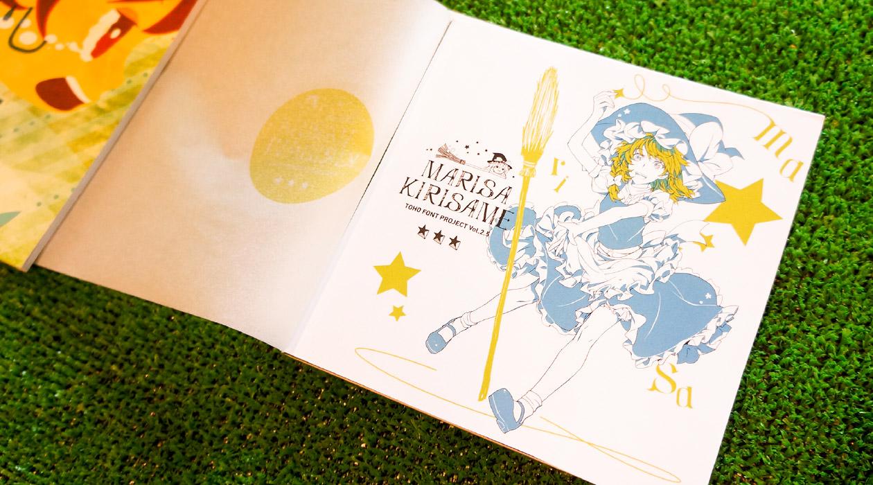 【文字フリマ】〜森 賢人さんのお店〜 TOHO FONT PROJECT Vol.2.5 / 霧雨魔理沙