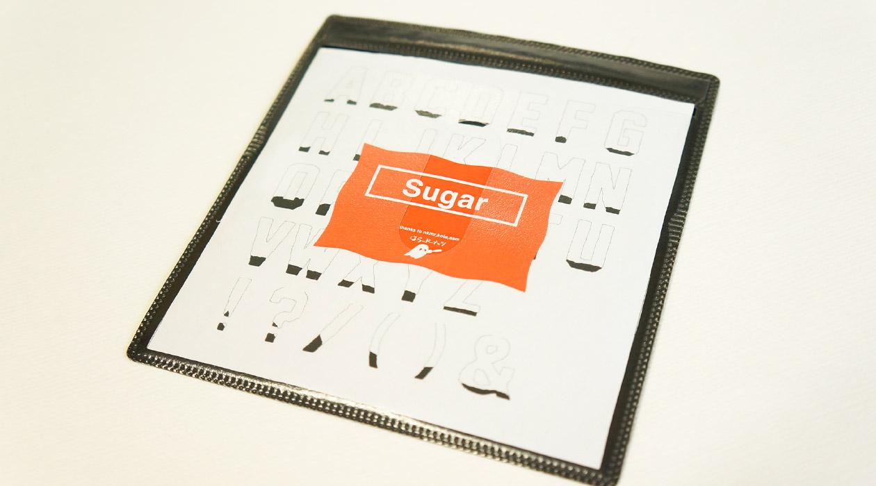 【文字フリマ】〜ほらードーナッツさんのお店〜 『Sugar』フォントを購入してみた