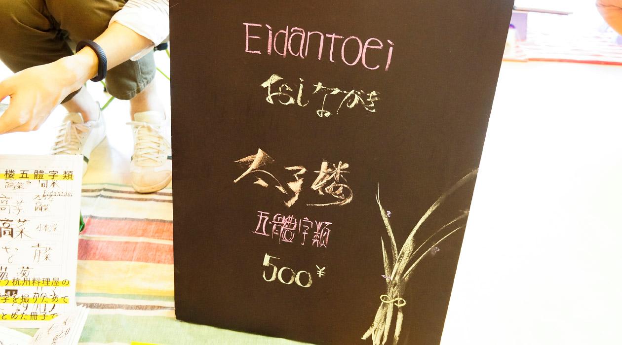 【文字フリマ】〜Eidantoeiさんのお店〜 太子楼五體字類