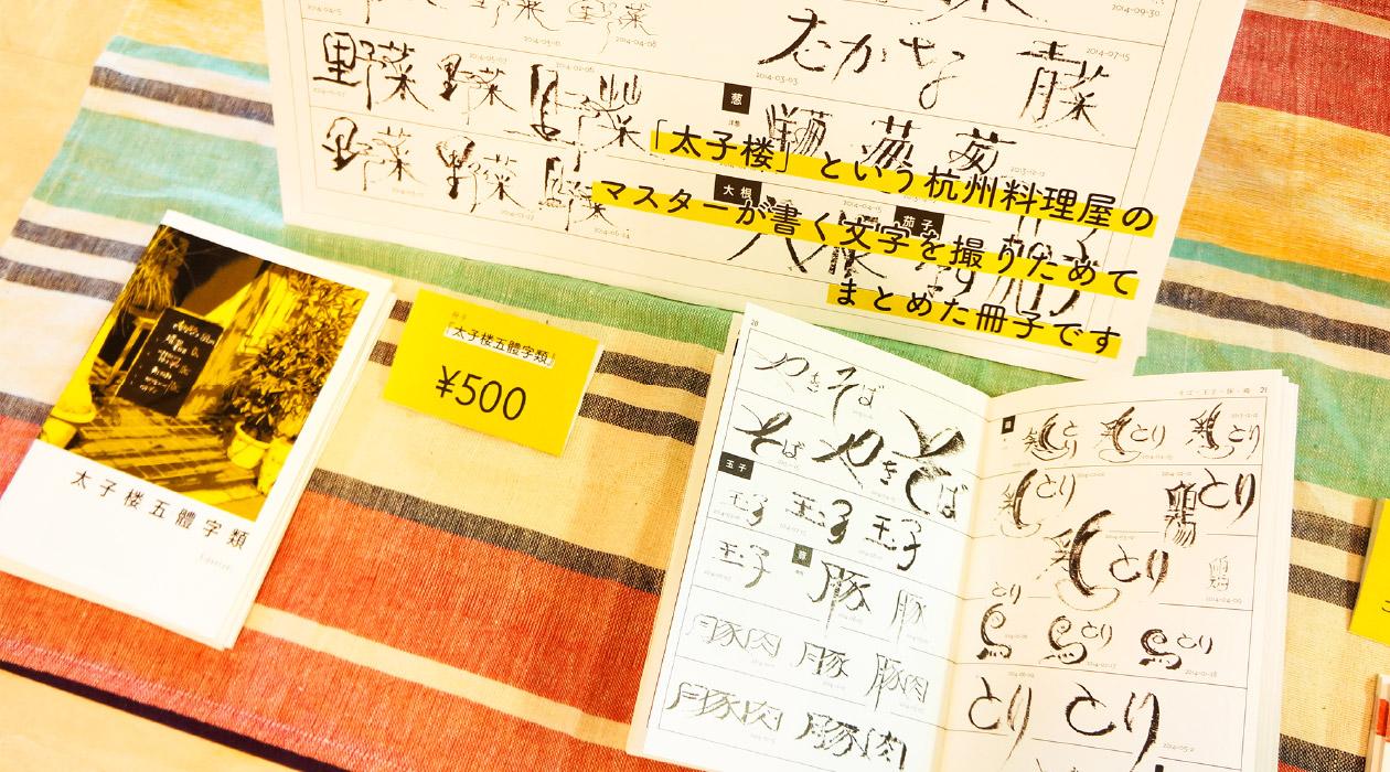 【文字フリマ】〜Eidantoeiさんのお店〜 太子楼(たいしろう)という名前の中華料理屋さんの看板の手書き文字集