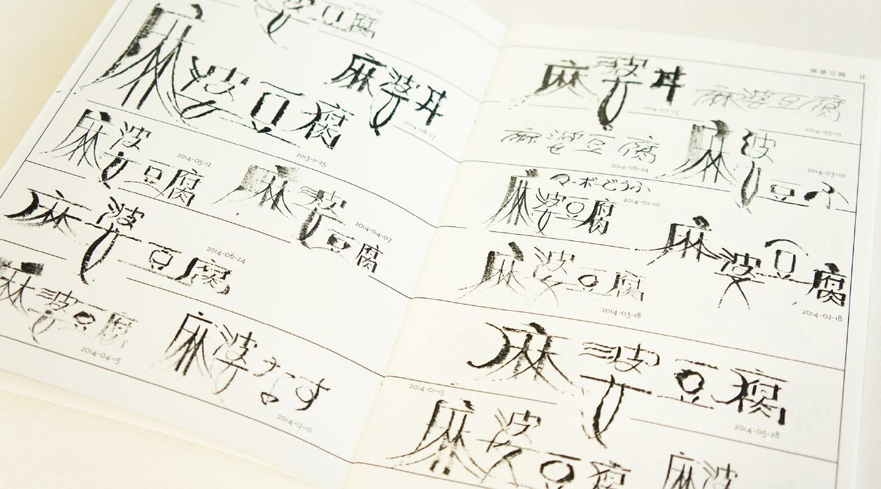 【文字フリマ】〜Eidantoeiさんのお店〜 太子楼五體字類(麻婆豆腐のページ)