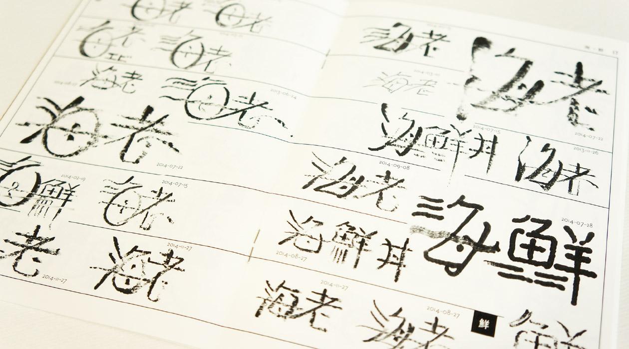 【文字フリマ】〜Eidantoeiさんのお店〜 太子楼五體字類(海老と海鮮のページ)