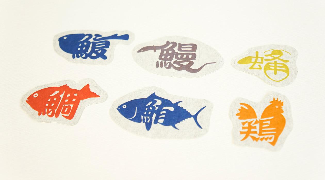 【文字フリマ】〜松葉こよみさんのお店〜 いきもじシールを購入してみた。 左から鰒(ふぐ)、鰻(うなぎ)、蜂(はち)、鯛(たい)、鮪 (まぐろ)、鶏(とり)。