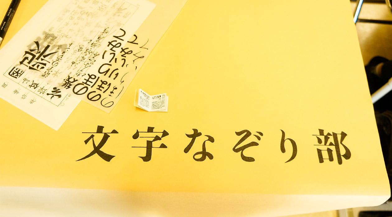 【文字フリマ】〜文字なぞり部さんのお店〜 文字なぞり部報