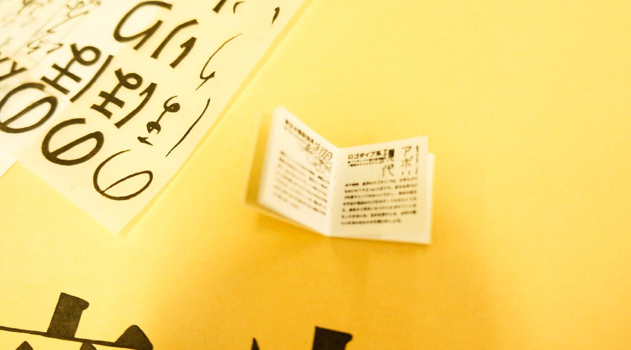 【文字フリマ】〜文字なぞり部さんのお店〜 文字なぞり部報。豆本の中に文字がぎっしり!